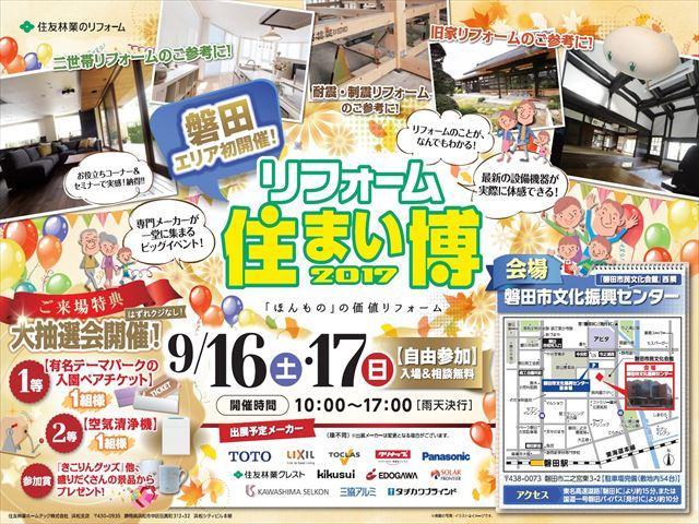 17.7.31.HThamamatsu_B4_omote_R.jpg